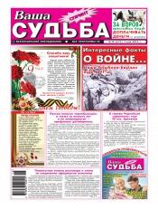 Ваша судьба-спринт №18 05/2012