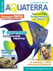 Aquaterra.ua №6 11/2009