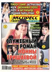 Экспресс-газета №12 03/2015