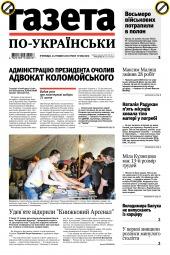 Газета по-українськи №39 05/2019