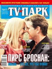 TV-Парк №11 03/2013