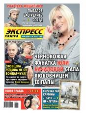 Экспресс-газета №19-21 06/2020