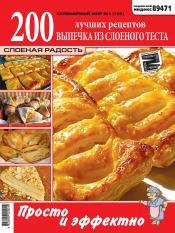 Кулинарный мир №1 01/2013