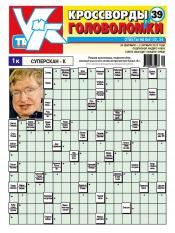 Кроссворды и головоломки №39 10/2012