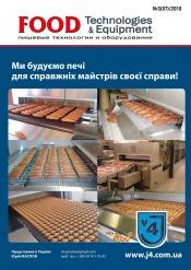 FOOD Technologies & Equipment. Пищевые технологии и оборудование №3 05/2018