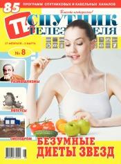 Спутник телезрителя №8 02/2017