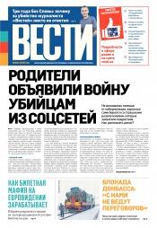 Вести №29 02/2017