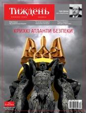 Український Тиждень №39 09/2017