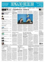 Зеркало недели. Украина №25 07/2017