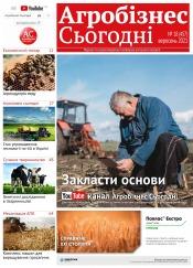 """газета """" Агробізнес Сьогодні"""" №18 09/2021"""