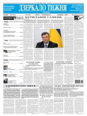 Дзеркало тижня. Україна №41 11/2013
