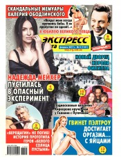 Экспресс-газета №5 02/2017