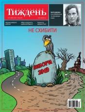 Український Тиждень №13 03/2019