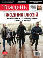 Український Тиждень №45 11/2012