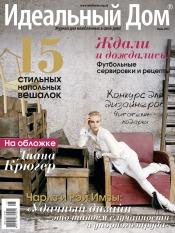 Идеальный дом №6 06/2012