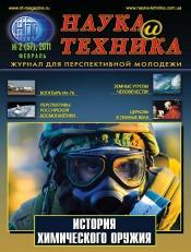 Наука и техника №2 02/2011