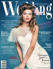 Wedding magazine №2 09/2014