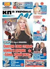 Комсомольская правда (четверг) №13 01/2020