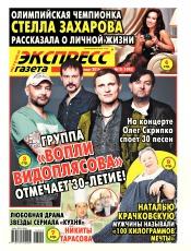 Экспресс-газета №10 03/2016