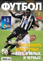 Футбол №83 10/2020