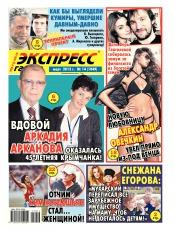 Экспресс-газета №14 03/2015