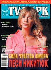 TV-Парк №20 05/2018