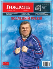 Український Тиждень №8 02/2017