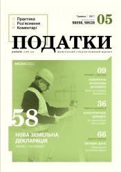 Податки. Практика, роз'яснення, коментарі №5 05/2017