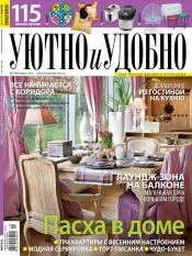 Уютно и Удобно №4 04/2012