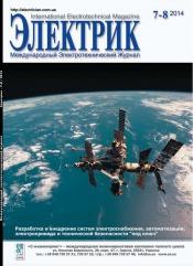 Електрик. Міжнародний електротехнічний журнал №7-8 07/2014