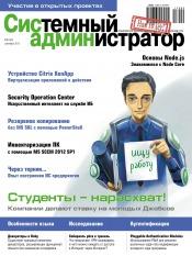 Системный администратор №9 09/2013