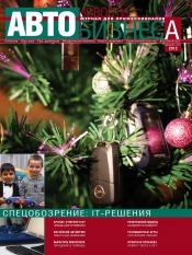 Новости Автобизнеса №12 12/2012