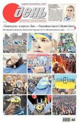 День (п'ятниця) №239-240 12/2013