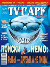 TV-Парк №51 12/2012
