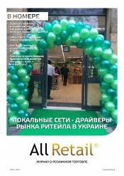 All Retail №99 01/2020