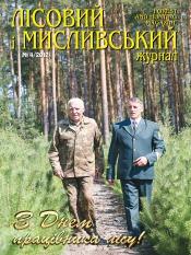 Лісовий і мисливський журнал №4 08/2012