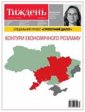 Український Тиждень №16 04/2021