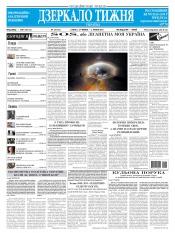 Дзеркало тижня. Україна №24 06/2013