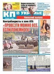 Комсомольская правда №50 03/2017