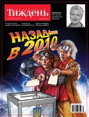 Український Тиждень №7 02/2021