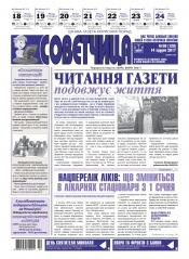 Советчица. Українською мовою №50 12/2017