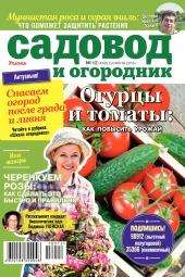 Садовод и огородник №12 07/2018