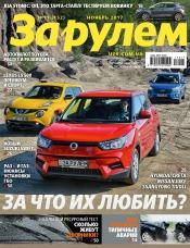 Украина за рулем №11 11/2017