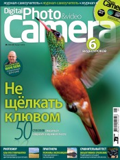 Digital Photo&Video Camera + Диск в комплекте №8 08/2012