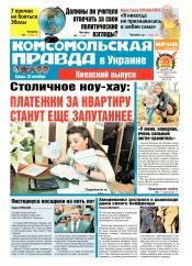 Комсомольская правда №234 10/2014