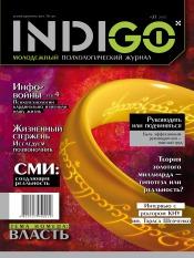 Indigo №21 11/2010