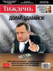 Український Тиждень №47 11/2012