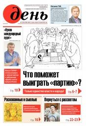 День. На русском языке. (пятница) №79-80 05/2019