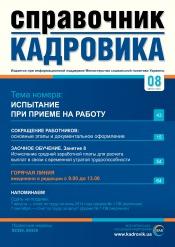 Справочник кадровика №8 08/2014