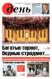 День. На русском языке №55 03/2020